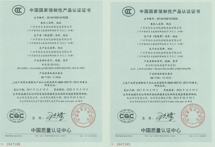 配电柜guo家qiang制性3C认证