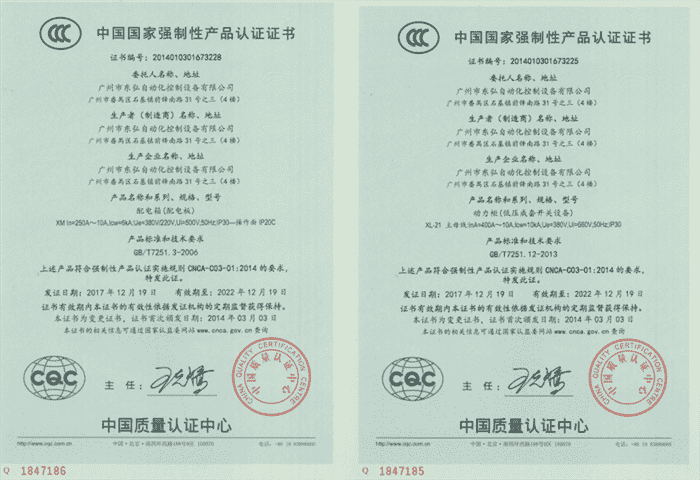 guo家强制性3C认证