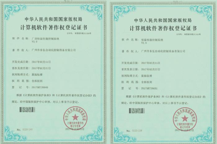 plc恒温恒湿软jian著作权证书