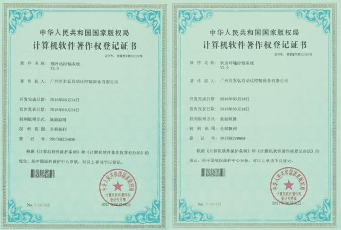 制冷zhan、机房软jian著作权证书