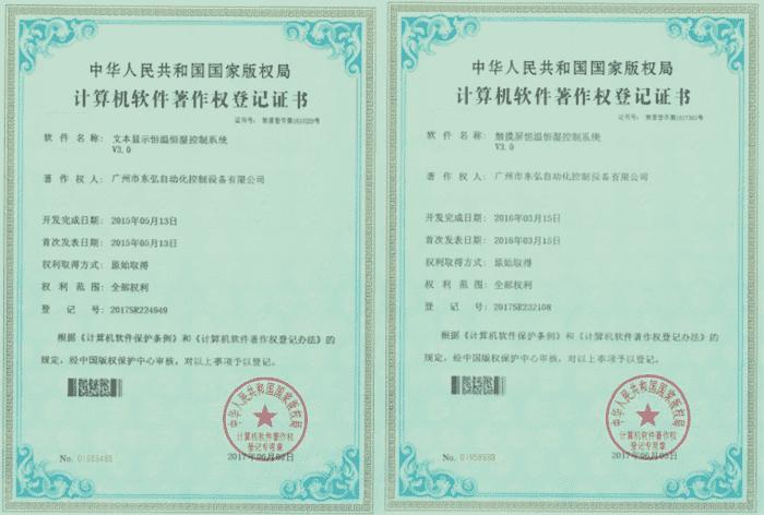 触摸苐iang刂乒袢韏ian著作权证书