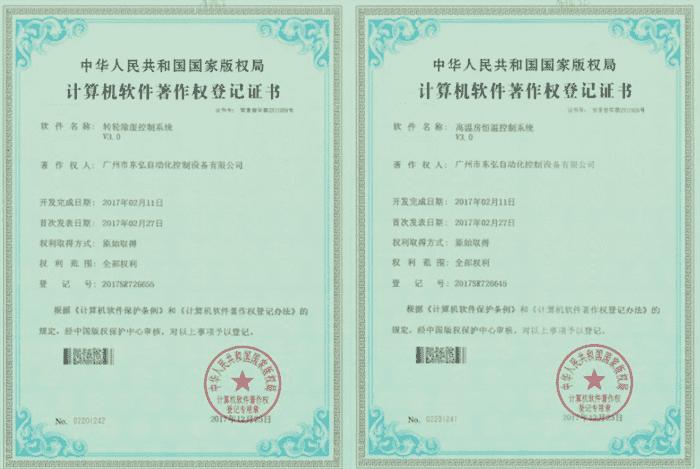 转轮除湿、gaowen房软件著作权证书