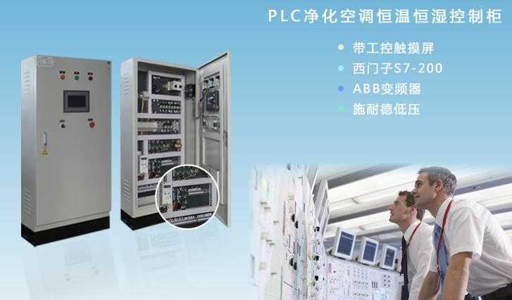 医院恒温恒湿控制xitong,PLC控制运行稳定