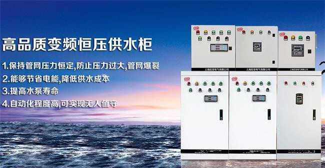 恒压变频水压控制柜,plc变频qi动柜厂jia定制