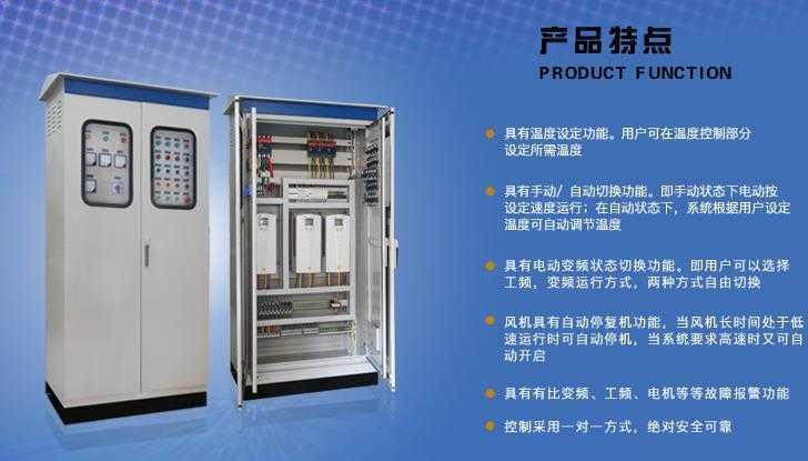 PLC恒温恒湿控制柜,触摸ping控制柜