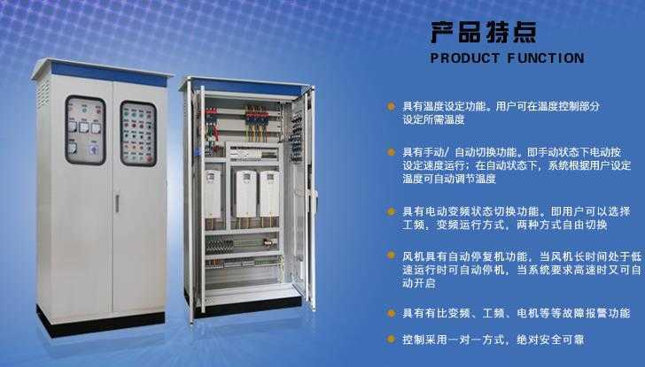 PLC恒温恒湿控制柜,触摸屏控制柜