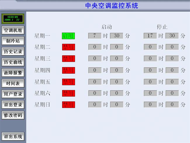 写zi楼中央空调集监kong系统,实时远cheng监kong维护