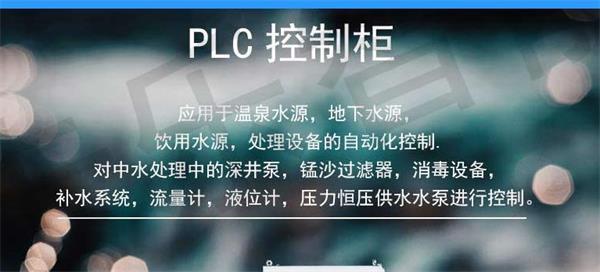 plc水泵控制箱,jie能省电全自dong运xing
